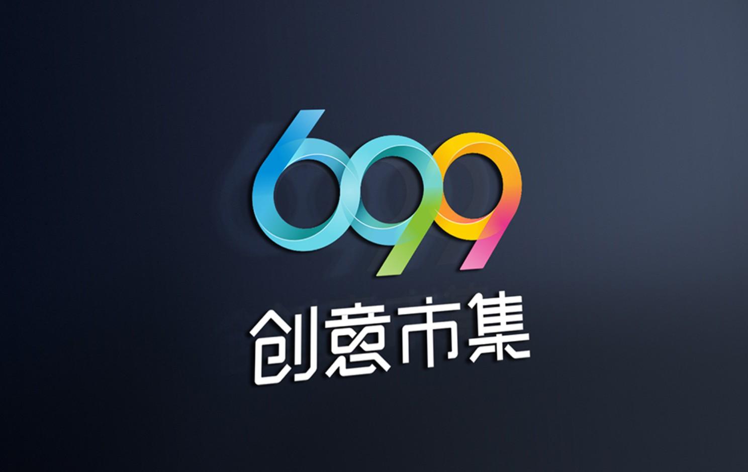 699创意园