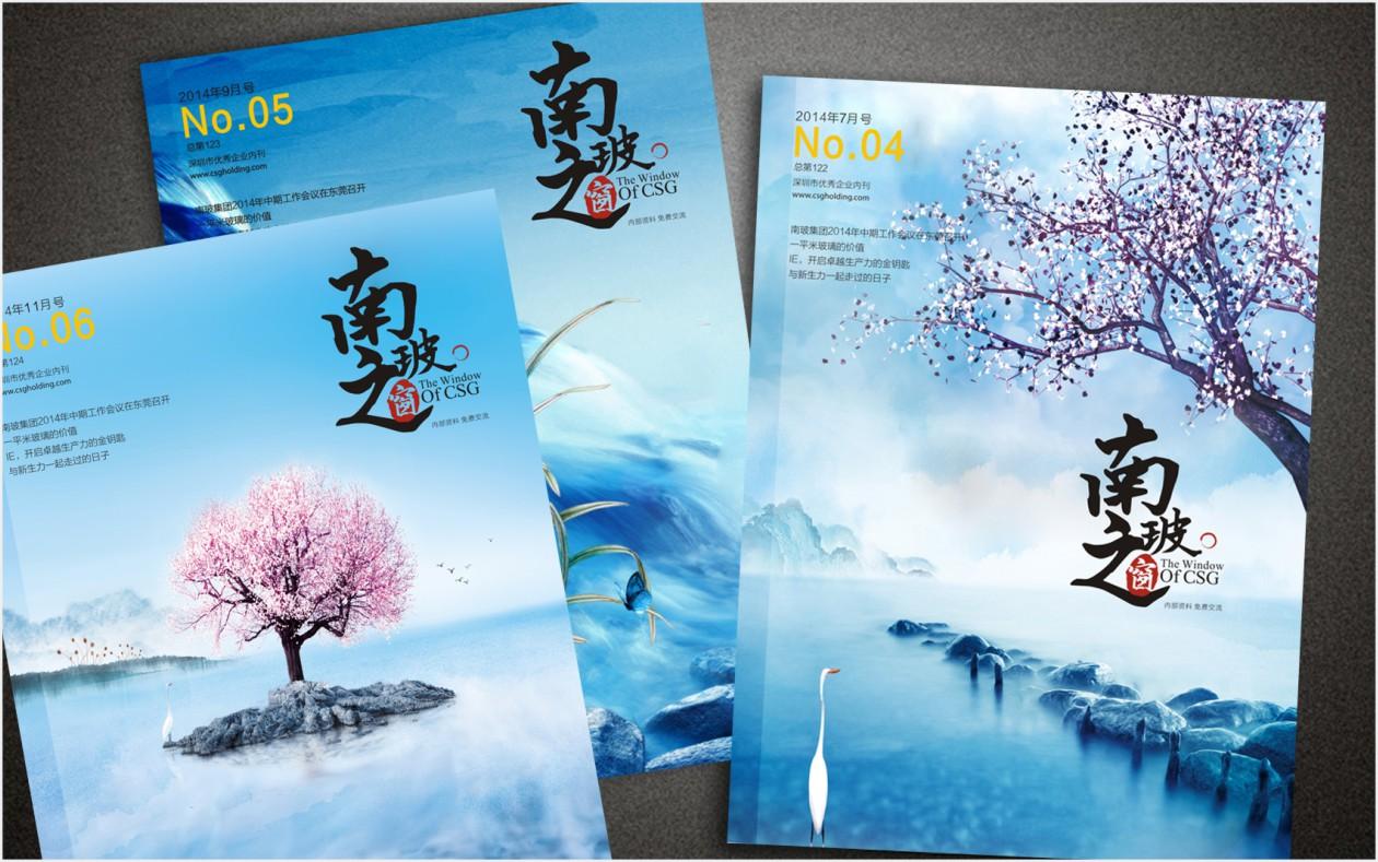 南玻集团三十周年画册