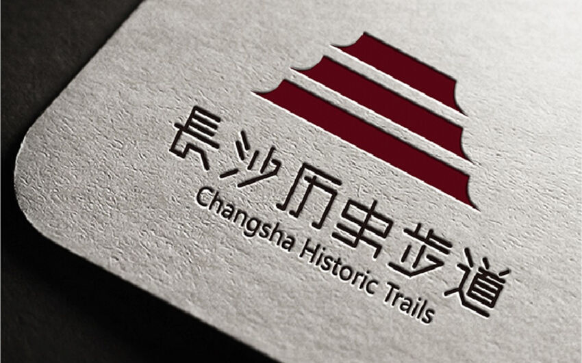 长沙历史步道logo亚博app下载官网链接