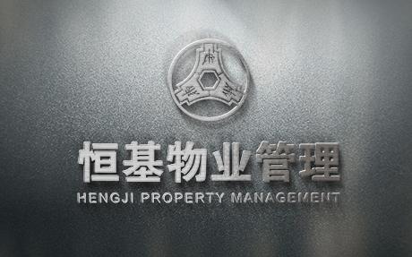 深圳市恒基物业管理有限公司