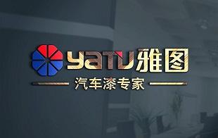鹤山雅图新材料台历亚博app下载官网链接——天域文化