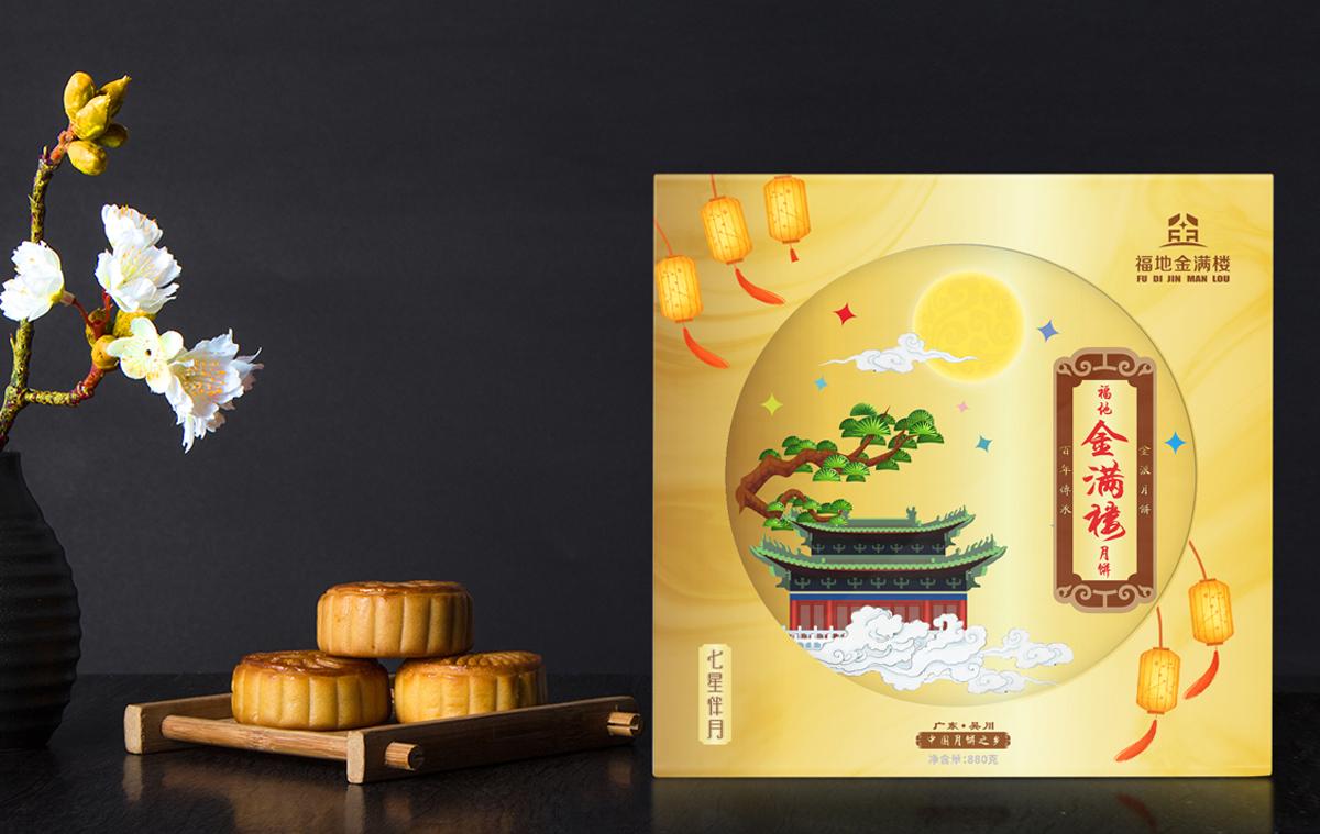 湛江吴川福地金满楼月饼系列包装