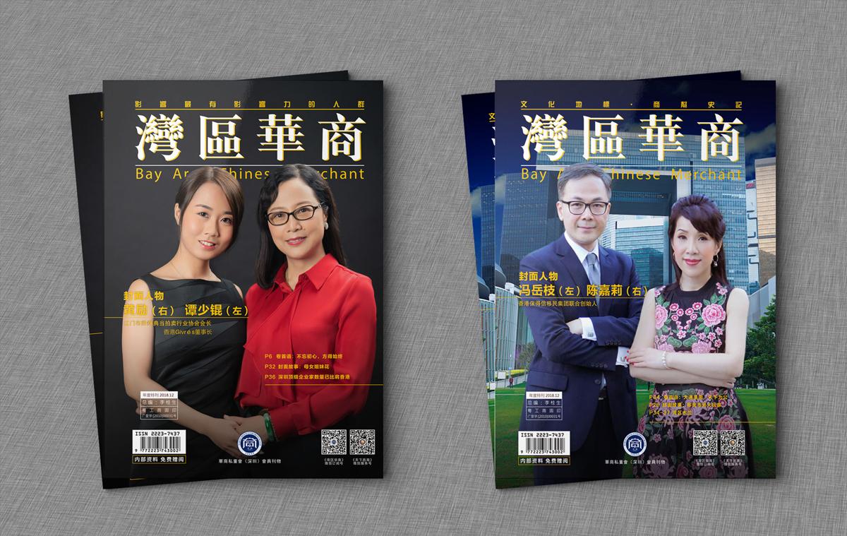 湾区华商杂志亚博app下载官网链接
